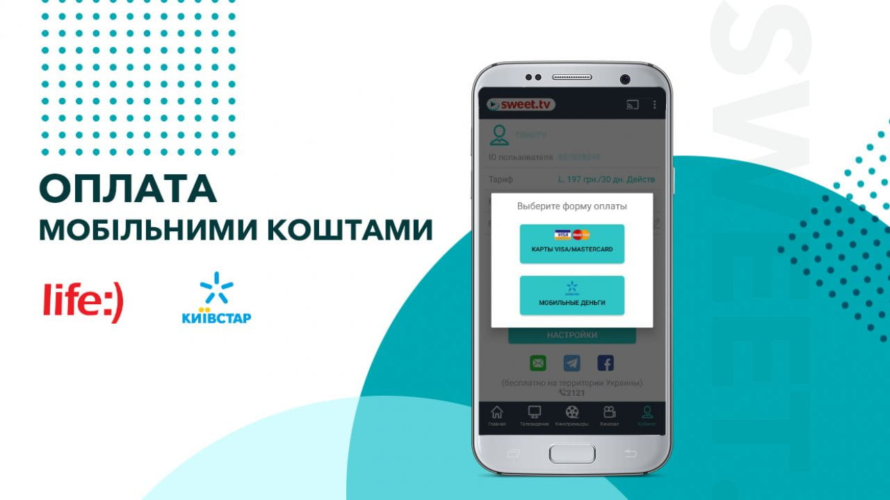 Оплата мобильными деньгами смотреть онлайн