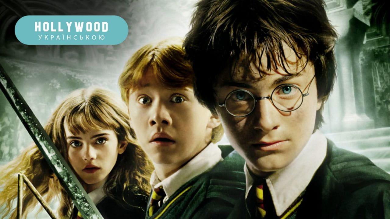 Гарри Поттер и Тайная комната смотреть онлайн