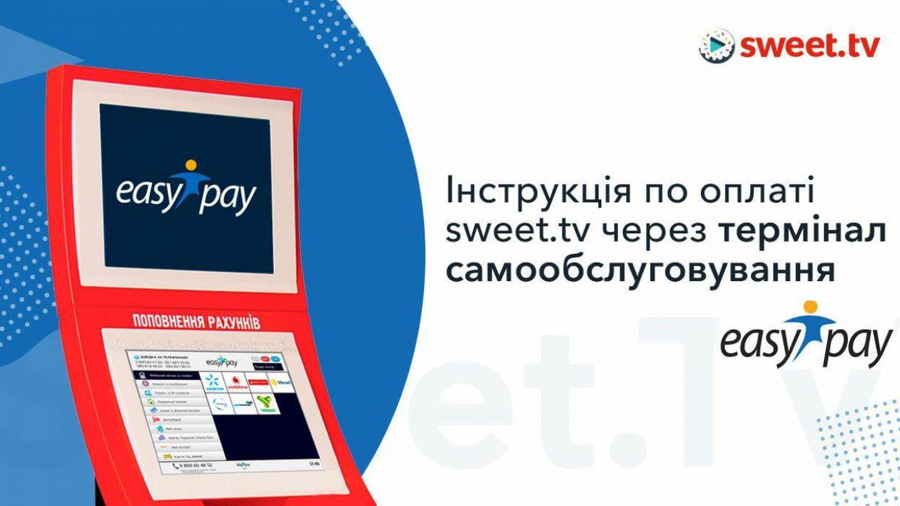 Інструкція по оплаті sweet.tv через термінал дивитися онлайн