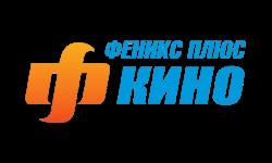 Феникс плюс Кино